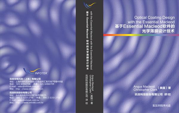 《基于Essential Macleod软件的光学薄膜设计技术》(原著第二版)是世界著名光学薄膜专家Angus Macleod先生60多年丰富工作经验的总结,结合当前市场占有率极高的光学薄膜设计与分析软件Essential Macleod,其内容丰富,实用性强。书中不仅有成熟的光学薄膜理论基础、计算公式和分析方法,还有关于光学薄膜技术讨论和解决方案以及全面考虑了薄膜的设计、分析、制造等各方面问题,如第8章中40个经典案例分析。本书共设置21章节,首先,从光学薄膜的基本理论出发(第2章),为大家介绍了设计一